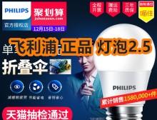 飞利浦led灯泡2.5 电热