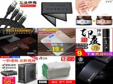 日本马油5.9元键鼠套装