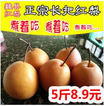正宗红梨5斤8.9!去油