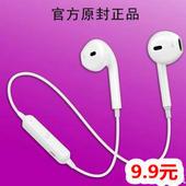 运动蓝牙耳机9.9!儿童