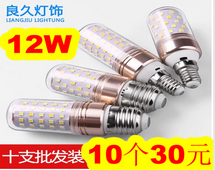 12W超亮灯泡10个30!英