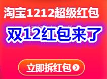 淘宝双12红包来了,支付宝12月最新红包,很多人都领了27.18元