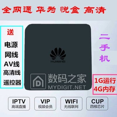 华为4k悦盒子IPTV网络高清直播放器无线家用WIFI电视全网通机顶盒,特价88元包邮