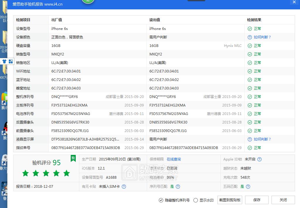 ★★苹果6s美版16g,换
