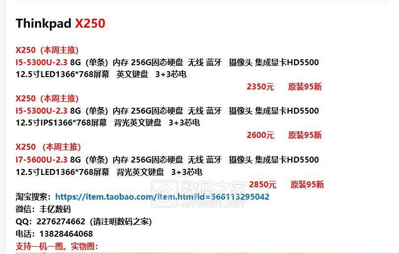 精品 X250 I5/I7
