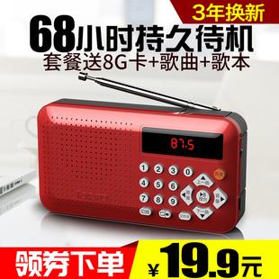 凡丁F1收音机MP3老人迷
