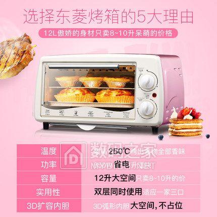 东菱电烤箱家用烘焙小