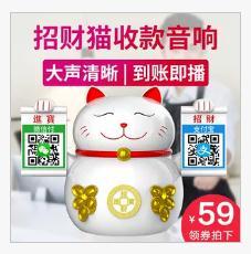 万利达 招财猫微信收钱