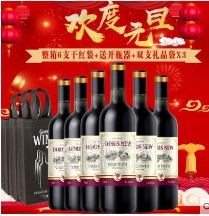 新多乐丝红酒干红葡萄