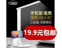意路LED护眼台灯19.9 l