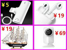 多尺寸家画框1!一帆风顺帆船模型19!监控摄像头手机wifi69!冲击手枪钻58!