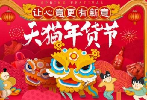 2019天猫年货节10号开启 天猫年货节红包入口地址评测,口碑如何
