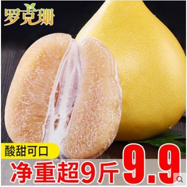 蜜柚10斤9.9!红心蜜柚