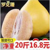 蜜柚20斤16.8!皇帝柑1