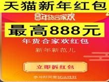 领取天猫新年大红包最高888元!优越者USB3.0读卡器6.9