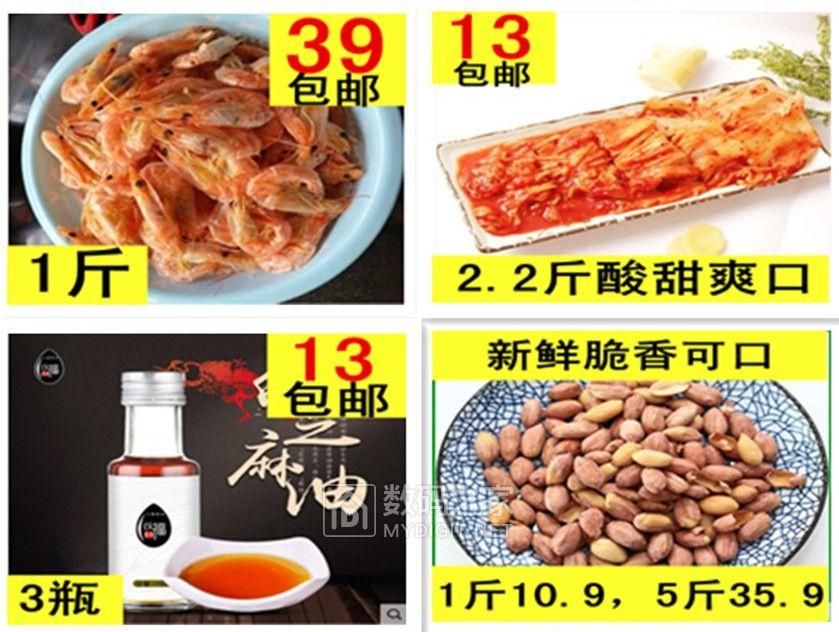 增压花洒2.5!海威特智能音响29.9!1斤香辣凤爪14.9!1斤烤对虾干39.9