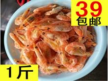 1斤烤对虾干39.9!柠檬