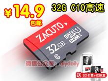 bug价!32G存储卡14.9
