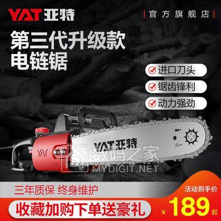 YAT亚特电锯家用电动伐木锯多功能电链锯大功率切割机木工锯条,特价149元包邮