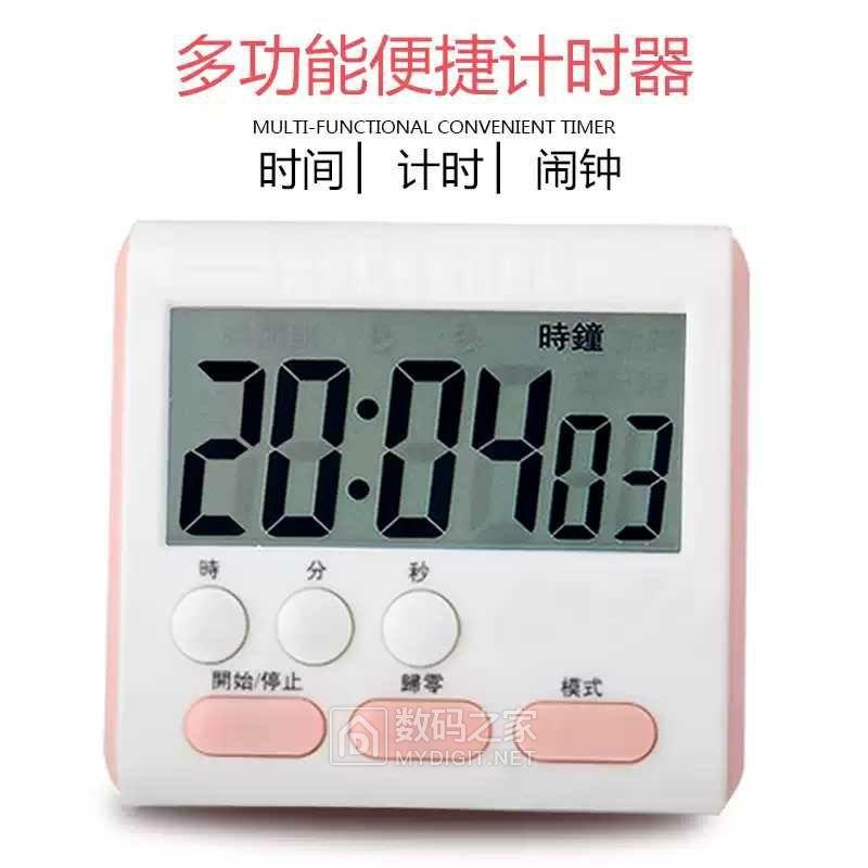 包邮 厨房电子定时提醒器5.8元 力特朗充电电池6.9元4粒