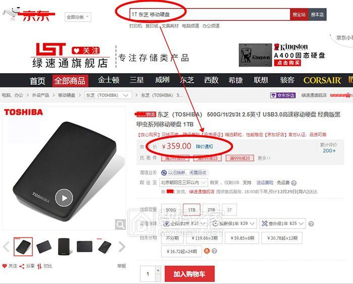 超值推荐 1T原装正品东芝移动硬盘 仅需240元