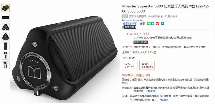 怪兽(魔声)Monster S