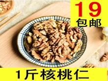 徽都1斤核桃仁19.9!5L