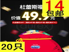 杜蕾斯20只避孕套14.9!西门子空气开关5.3!多功能万用表17.8!汽车方向盘套5.1