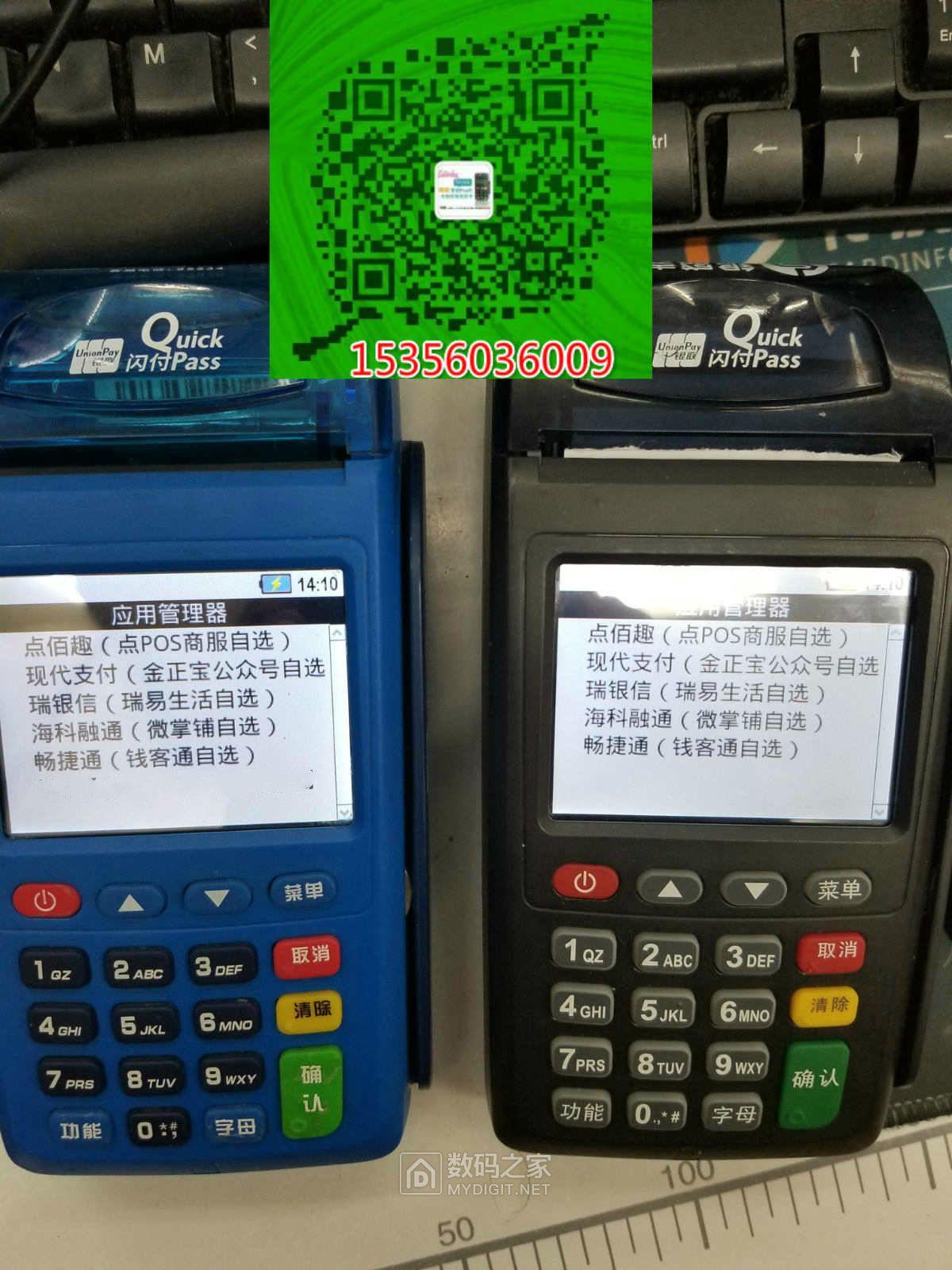 金控金中宝pos 联动优势 畅捷 海科 0.55秒到 7210多平台 自选商户