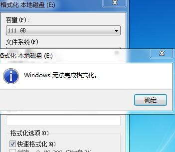 固态硬盘无法格式化,擦除扇区还是无法格式化