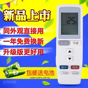 血糖仪16.8空调遥控器5