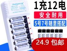 倍量充电电池24.9 飞利