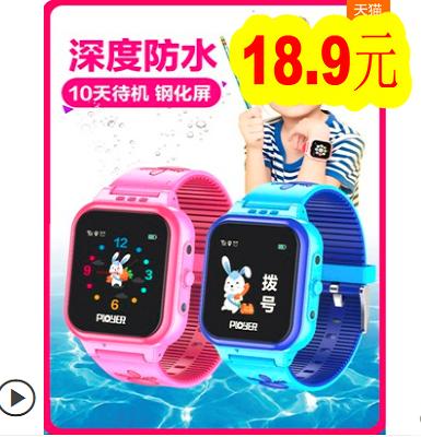 儿童电话手表18.9!华