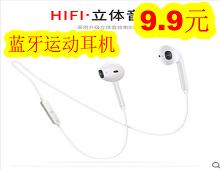 蓝牙运动耳机9.9!全铜