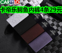 卡帝乐鳄鱼4条纯棉内裤29元,福满门高清无线3D微型投影机399元,九阳台上式净水器169元