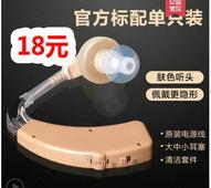 无线助听器18!机械鼠