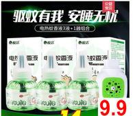 皎洁电蚊香3液+1器仅9.