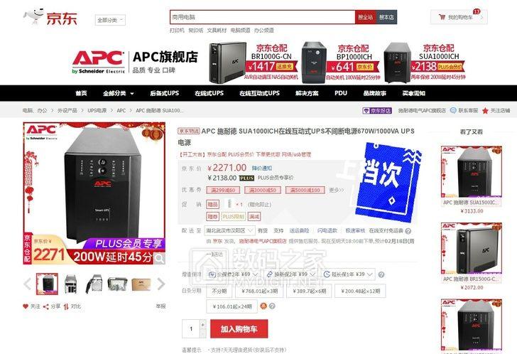 APC1000ICH在线式UPS电