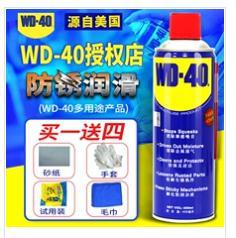 WD-40 除湿防锈保养剂