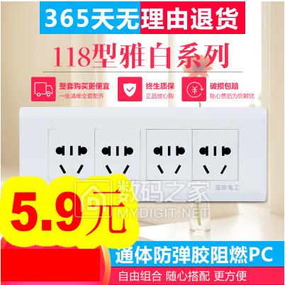 20孔插座面板5.9!USB
