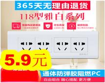 20孔插座面板5.9!USB风扇14!不锈钢垃圾桶8!苏泊尔球釜电饭煲229