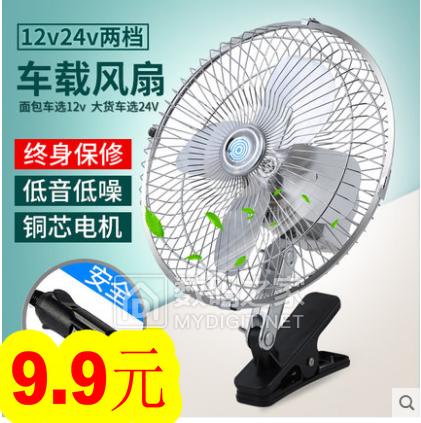 雨刮器6.8!九阳豆浆机239!落地扇54!锅盖架6.9!驼背矫正带33