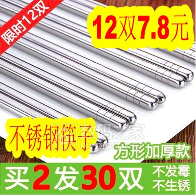 不锈钢筷子12双7.8!18