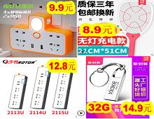 双USB转换插座9.9!电