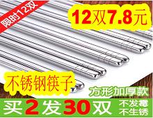 不锈钢筷子12双7.8!18650电蚊拍19.9!荣事达塔扇89!键鼠套装17.8!