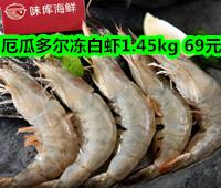 厄瓜多尔冻白虾1.45kg