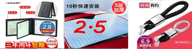 帆布腰带5.9无线门铃8.9移动硬盘盒14.9老花镜6.9空调扇89补墙膏3角磨机42