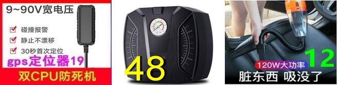 不锈钢菜刀 5.9密码锁4.8空调扇89收纳箱5.8洗鼻器5无线门铃8.9墙壁开关1.6