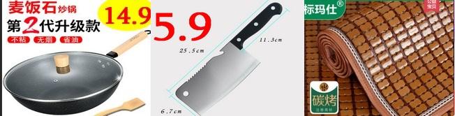密码锁4.8不锈钢菜刀5.9无线门铃8.9帆布吊床6.9补墙膏3电子血压计49鼠标5.9