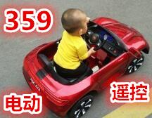 可坐儿童遥控车359!共